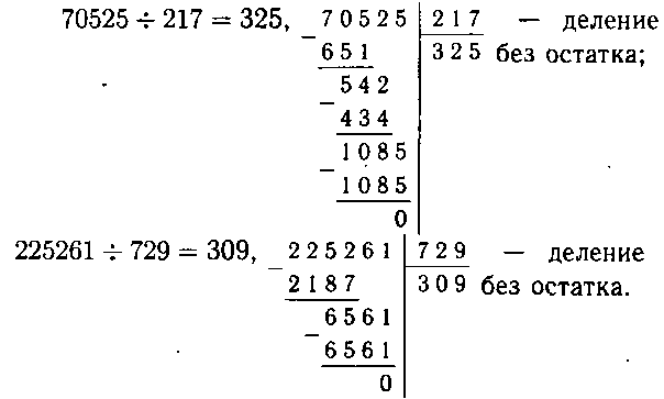 ГДЗ Виленкин 6 класс математика номер 9