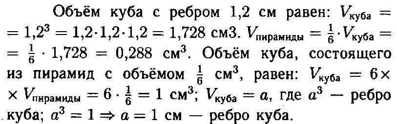 ГДЗ Виленкин 6 класс математика номер 991