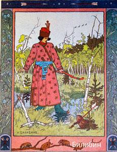 иван царевич и лягушка картинки