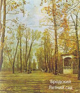 Сочинение по картине Бродского Летний сад осенью 7 класс (описание)